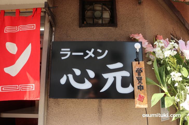 土佐龍馬ラーメンのお店「心元」