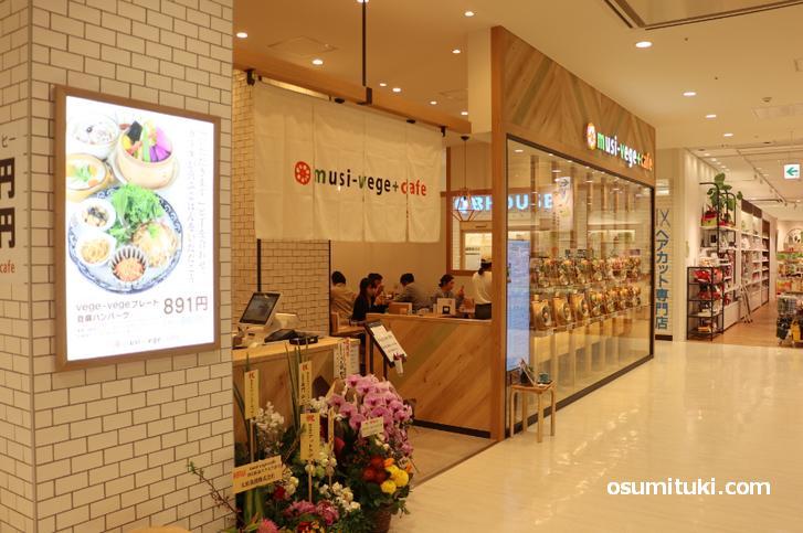 2020年3月16日オープン mushi-vege+cafe