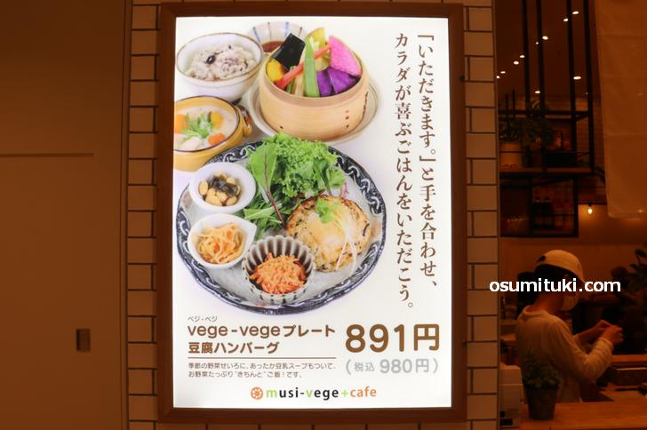vege-vege プレート 豆腐ハンバーグ(税込980円)