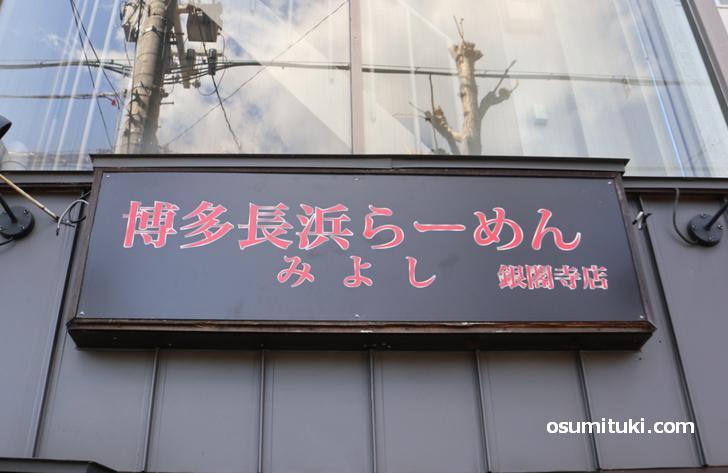 2020年4月頃オープン 博多長浜らーめん みよし 銀閣寺店
