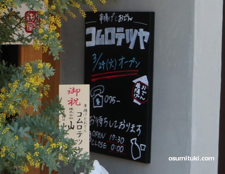 オープン日は2020年3月24日(コムロテツヤ)