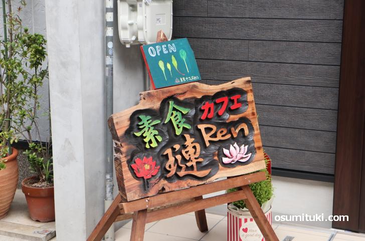 2020年3月20日オープン 素食カフェRen 四条大宮店