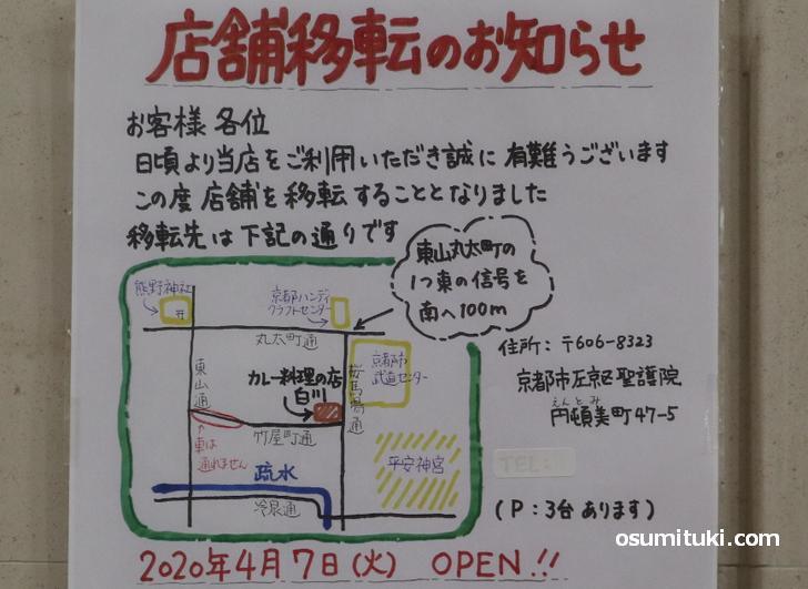 移転先は京都市左京区聖護院円頓美町