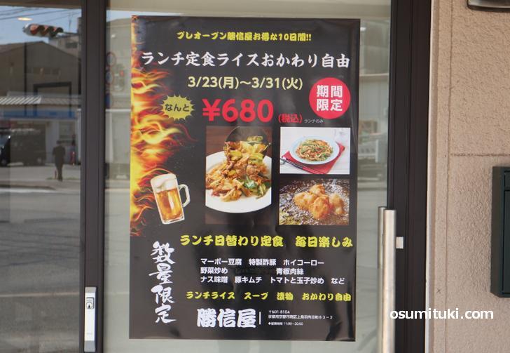 プレオープン期間はランチが全品680円(3月23日~31日)
