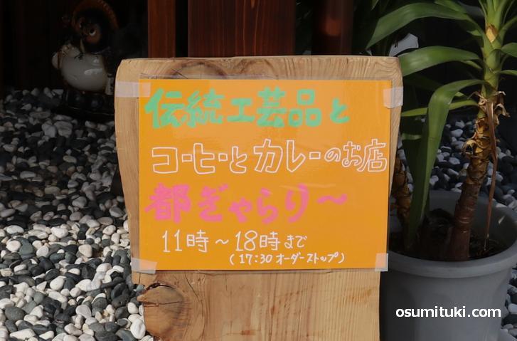 2020年3月10日オープン 都ぎゃらり~カフェ