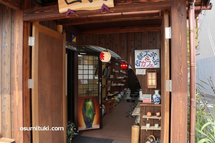 清水焼や信楽焼がたくさん展示販売されているお店