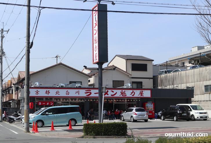 ラーメン魁力屋 西大路西ノ京店(オープン後)
