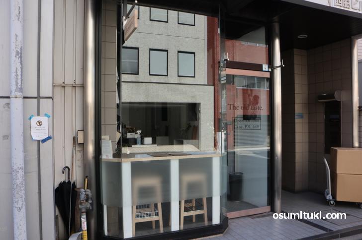 2020年4月5日オープン 台湾カフェ The old taste.