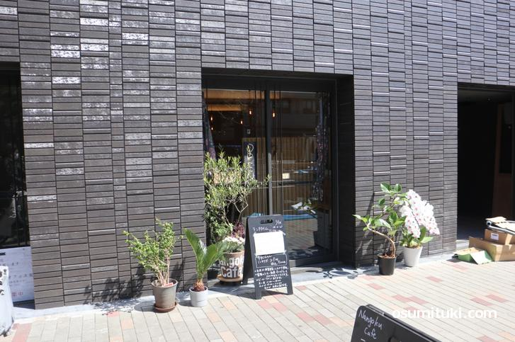Nangoku Cafe (南国カフェ)は京都大学医学部附属病院の東側