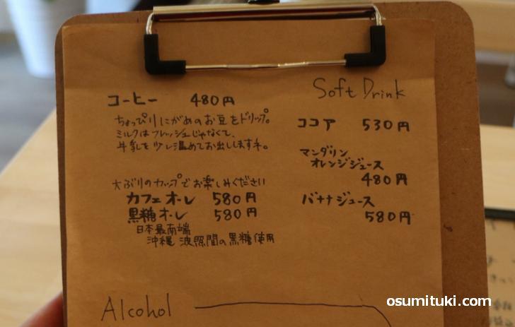 コーヒーは480円