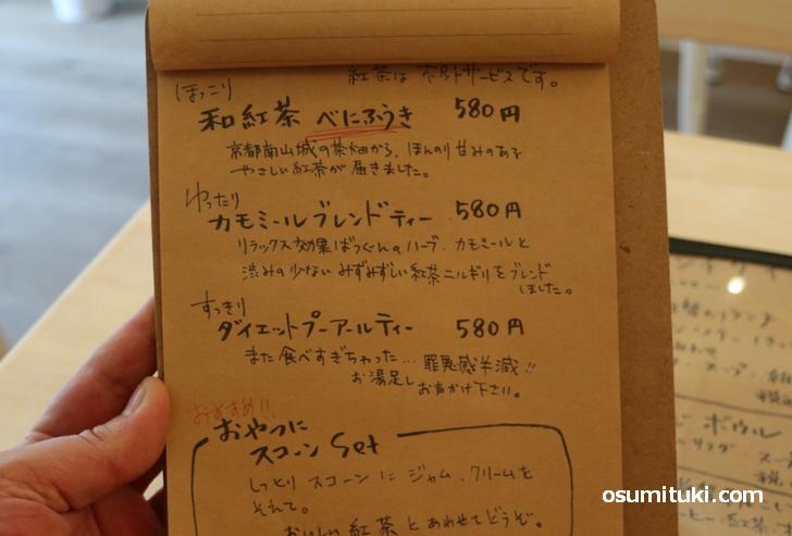 和紅茶(べにふうき)は南山城の中窪製茶園の茶葉を使用