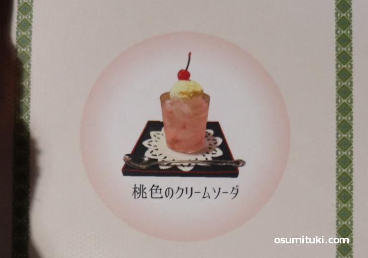 桃色のクリームソーダ(500円)