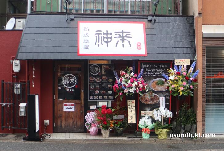一乗寺で久しぶりのラーメン新店「熟成麺屋 神来」