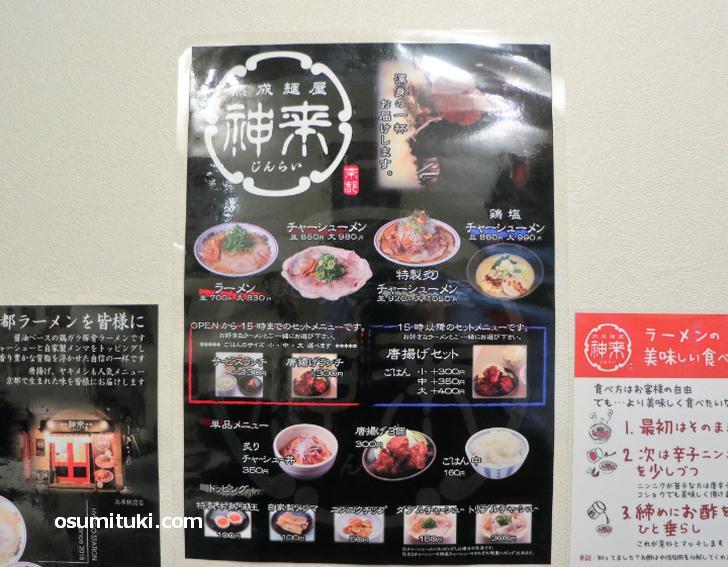 ラーメンは700円から(熟成麺屋 神来 一乗寺店)