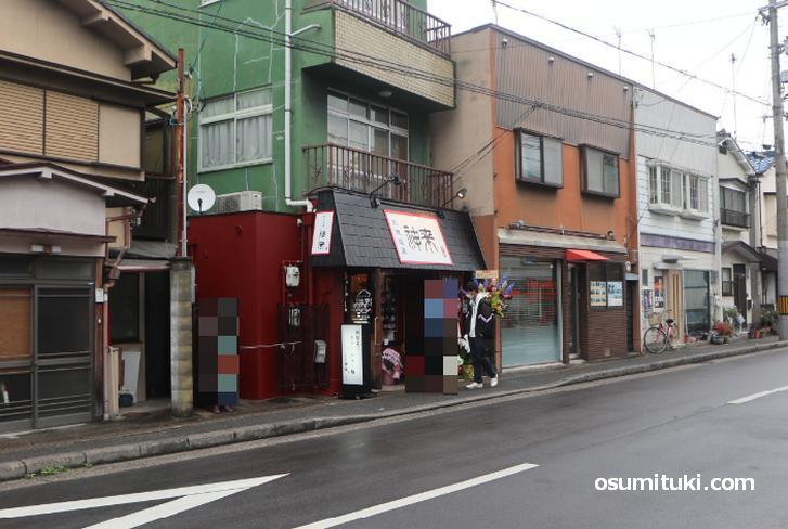 京都市左京区の「一乗寺ラーメン街道」にお店があります