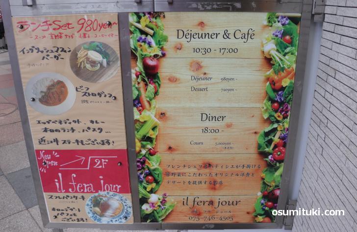 昼のランチは980円~(il fera jour)