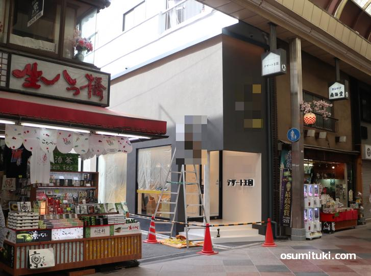 デザート王国 新京極店