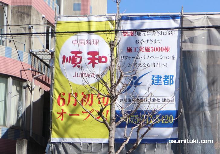 2020年オープン 中国料理 順和