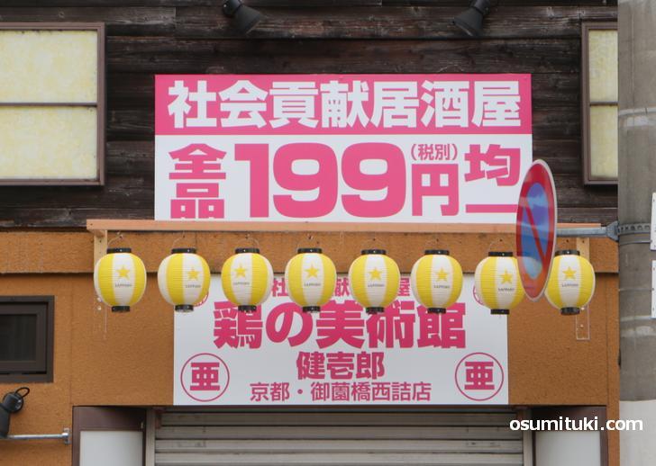 京都・御園橋に「社会貢献居酒屋 鶏の美術館」が新店オープン