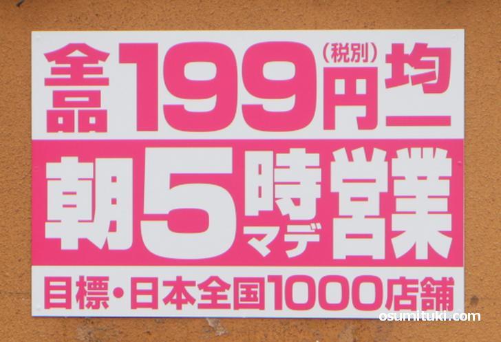 全品199円均一(税別)の居酒屋で朝5時まで営業