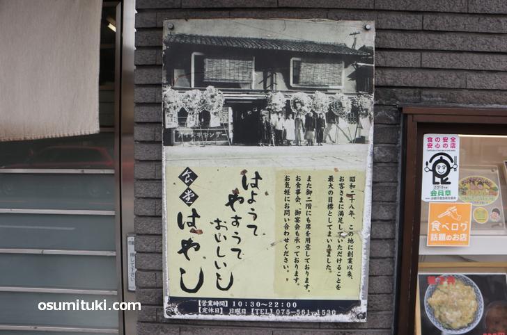 食堂 はやし(京都・東山三条)は創業が昭和28年で吉本芸人が通う店