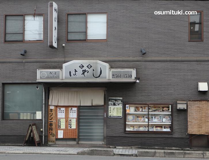 食堂 はやし(京都・東山三条)店舗外観写真