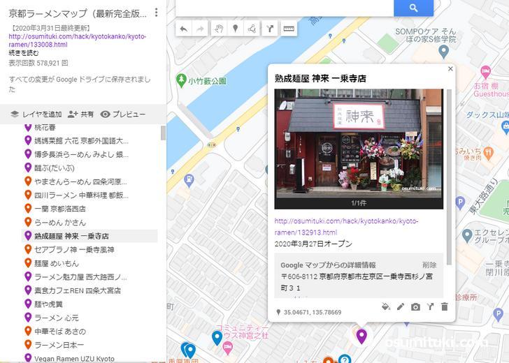 京都ラーメンマップ(2020年3月号)