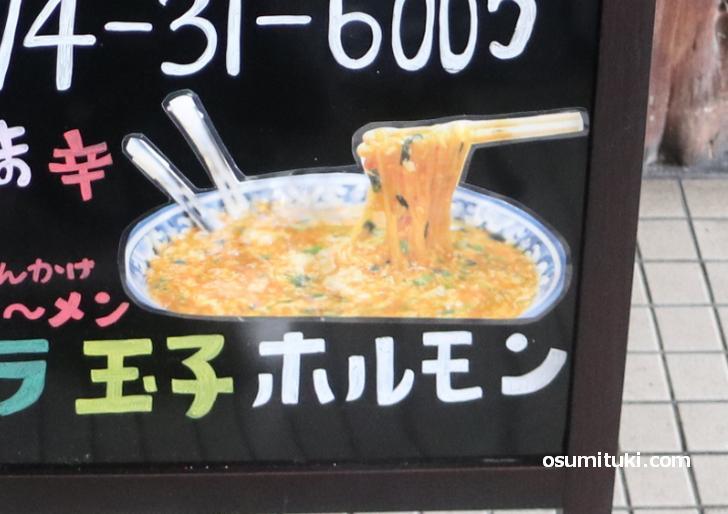 甘辛あんかけラーメン「ジャン麺」