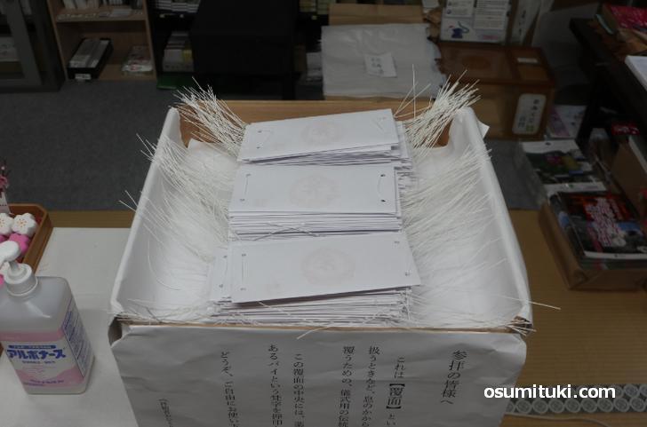 仁和寺の奉書紙(和紙)で出来た手作りマスク