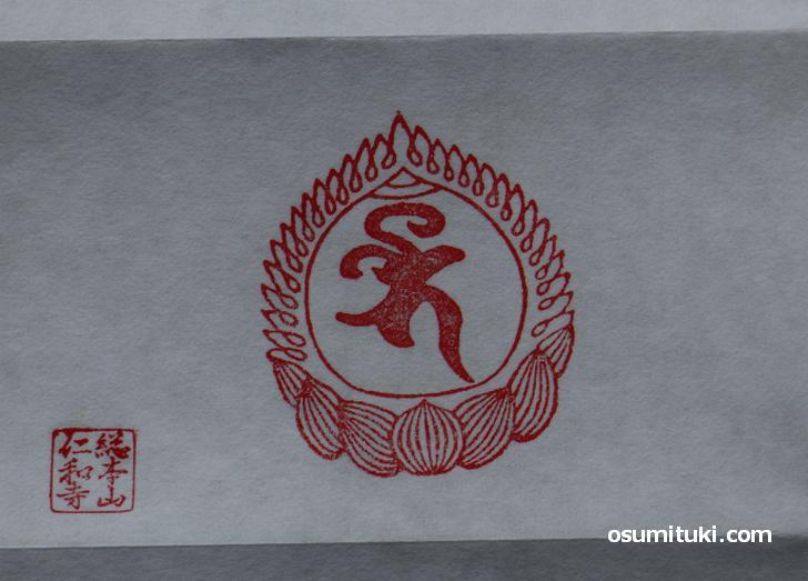 薬師如来の種字であるバイという梵字が押されています