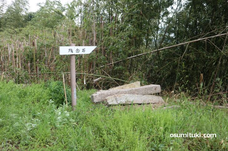府道47号線沿いの空地にある「残念石」の立て看板