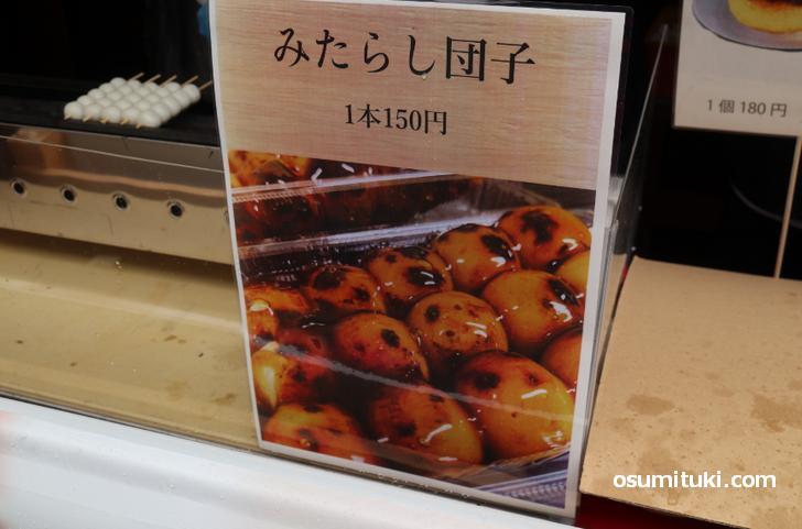 みたらしだんご(1本150円)