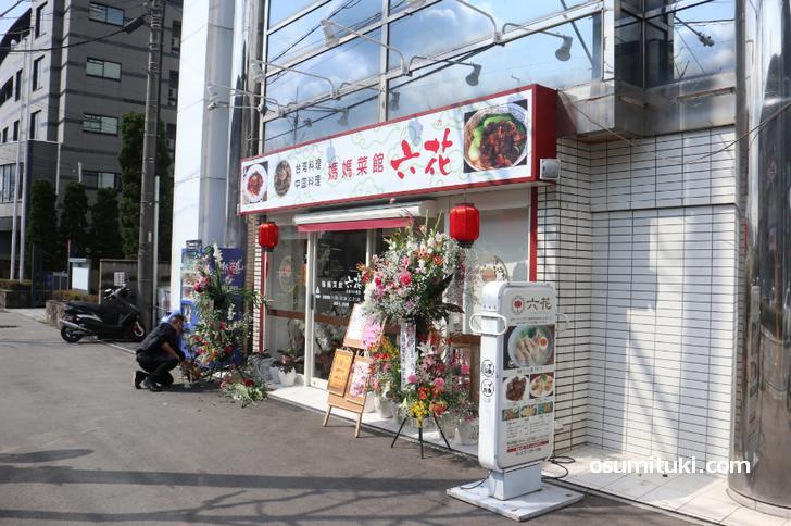 2020年4月1日オープン 媽媽菜館 六花 京都外国語大学前店
