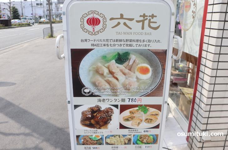 海老ワンタン麺は780円