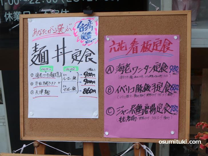 麺類は3種類、それぞれセットが可能です