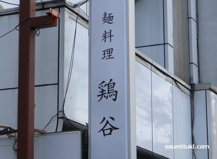 西院に「麺料理 鶏谷」が新店オープン