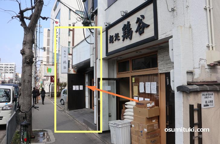 鶏谷の隣に「麺料理 鶏谷」が新店オープン