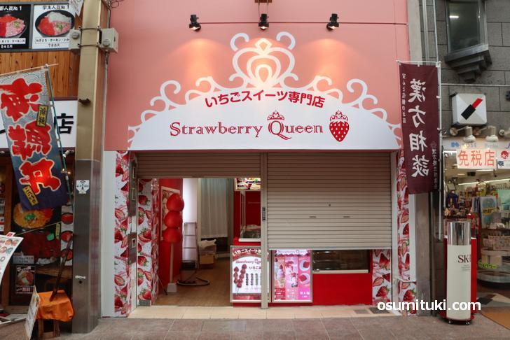 いちごスイーツ専門店 Strawberry Queen