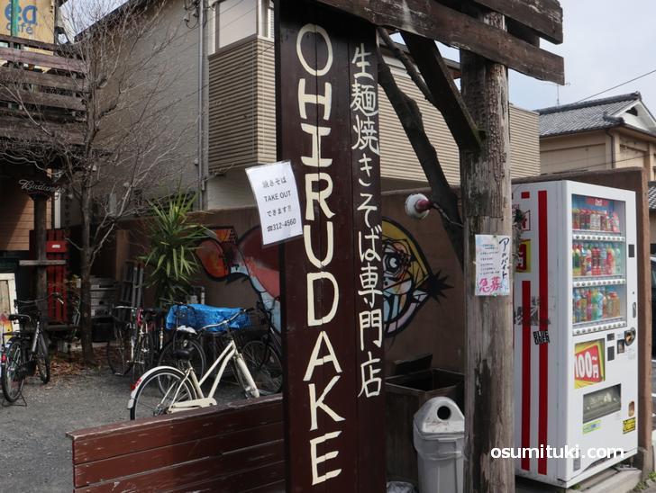 2020年3月27日オープン 生麺焼きそば専門店 OHIRUDAKE