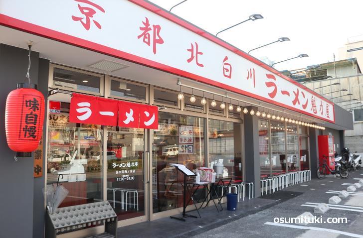 2020年3月25日オープン ラーメン魁力屋 西大路西ノ京店
