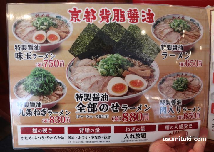 特製醤油ラーメンは650円から