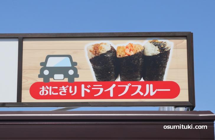 おにぎり ドライブスルー(滋賀県栗東市)