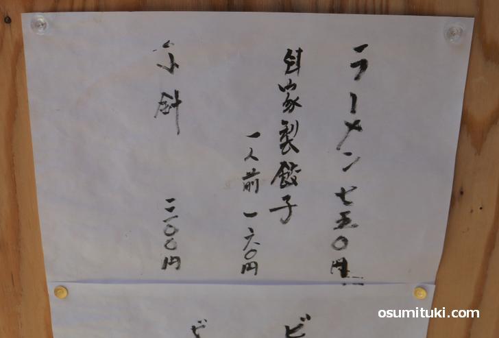 ラーメン(750円)と自家製餃子(160円)のみ