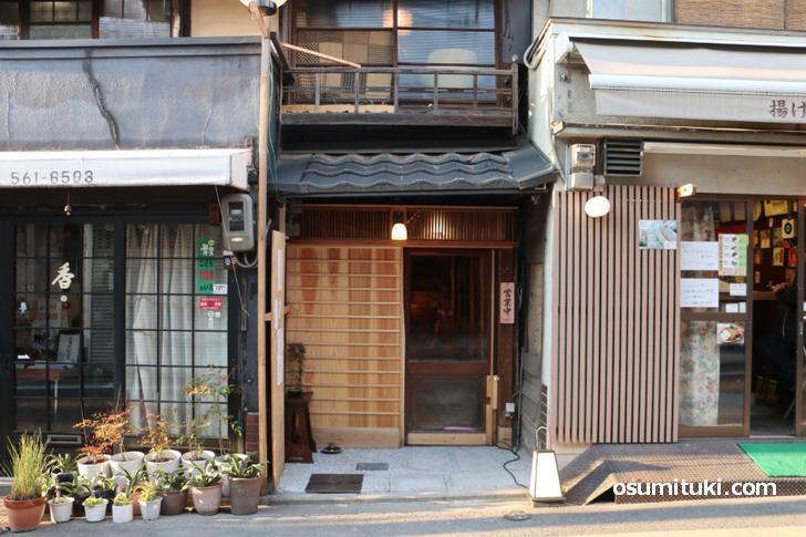 松原通沿いの京町家ラーメン店「京都 東山 さんご」