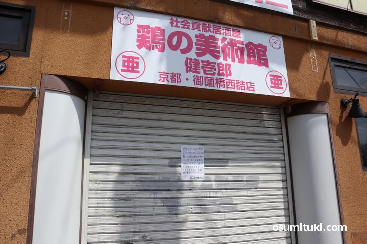 御薗橋の居酒屋「社会貢献居酒屋 鶏の美術館」も日曜の営業を中止