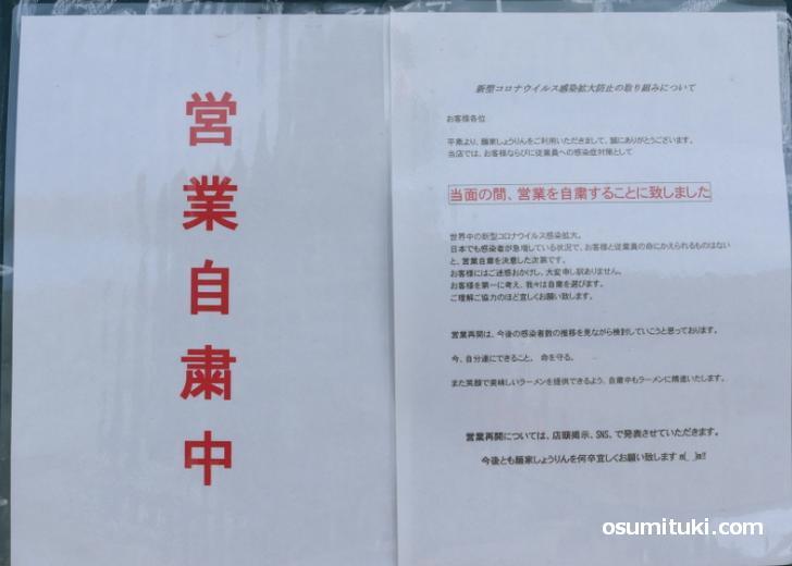 営業自粛中の貼り紙(麺家しょうりん)