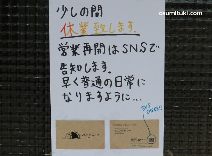 京産大から一番近いカフェ「SUN&LUNA」さんも休業中