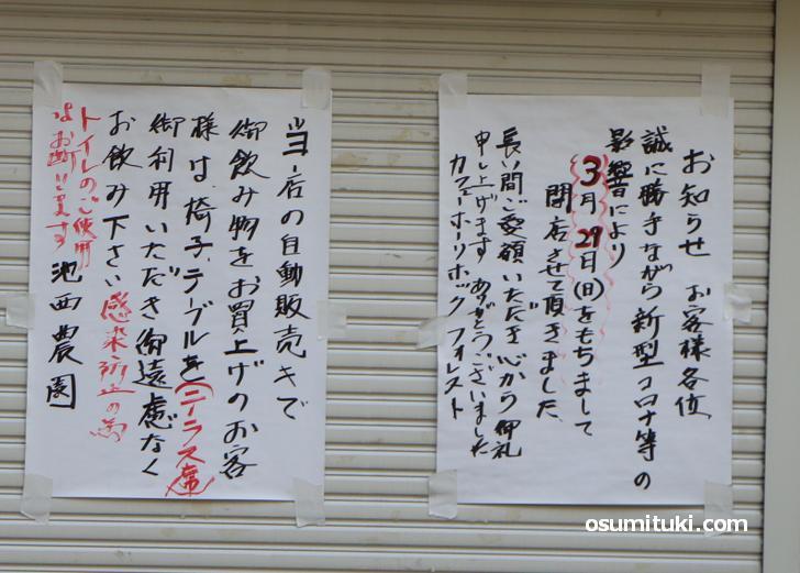 カフェ・ホーリーホック フォレスト(上賀茂)が新型コロナウイルスの影響で閉店