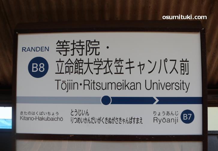 日本一長い駅名 京都「等持院・立命館大学 衣笠キャンパス前」
