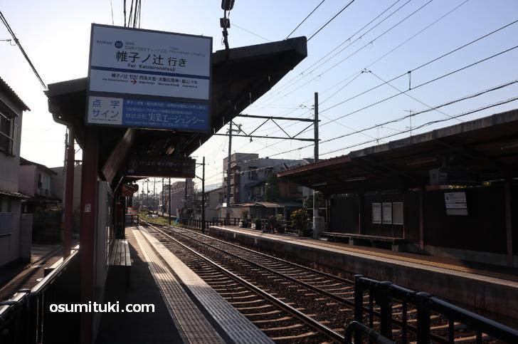 等持院・立命館大学 衣笠キャンパス前 は北野白梅町のちょっと西にあります